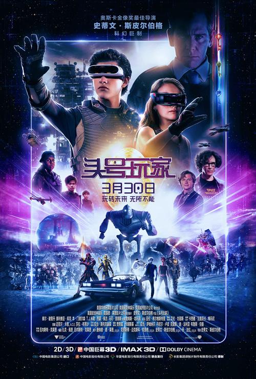 图片: 《头号玩家》中国独家版海报_副本.jpg