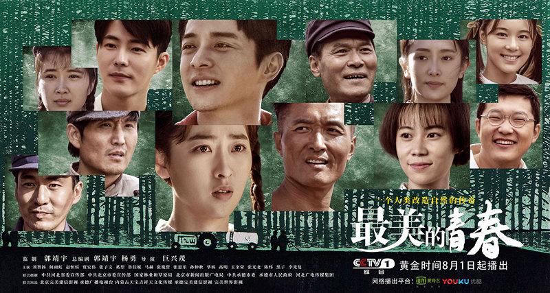 图片: 《最美的青春》定档CCTV1黄金时间8.1起播出_副本.jpg