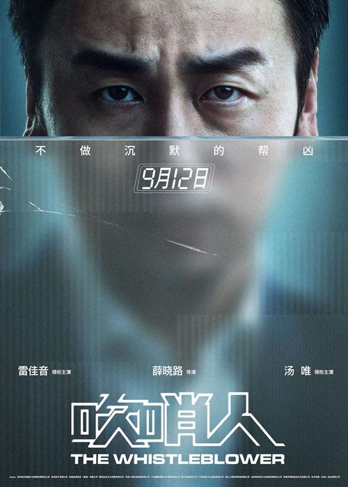 图片: 电影《吹哨人》定档海报-雷佳音_副本.jpg
