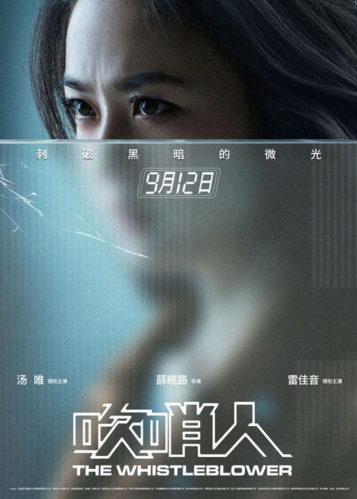 图片: 电影《吹哨人》定档海报-汤唯_副本.jpg